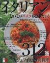 【中古】 イタリアン 作れる、おいしいイタリア料理レシピ312品 レデ...