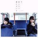 【中古】 今、話したい誰かがいる(Type−B)(DVD付) /乃木坂46 【中古】afb