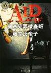 【中古】 AID 猟奇犯罪捜査班 藤堂比奈子 角川ホラー文庫/内藤了(著者) 【中古】afb