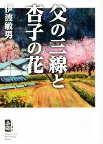 【中古】 父の三線と杏子の花 /伊波敏男(著者) 【中古】afb