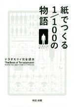 美術, デザイン  1100 () afb