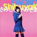 【中古】 ShibuyaK/さみしいかみさま(初回限定盤B)(DVD付) /DAOKO 【中古】afb