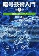 【中古】 暗号技術入門 第3版 秘密の国のアリス /結城浩(著者) 【中古】afb