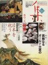 【中古】 古美術名品 集(Vol.32) /芸術・芸能・エンタメ・アー...