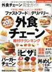 【中古】 外食チェーン完全ガイド 100%ムックシリーズ完全ガイドシリーズ96/実用書(その他) 【中古】afb