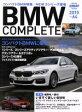 【中古】 BMW COMPLETE(64) 2015 Gakken Mook /ル・ボラン編集部(編者) 【中古】afb