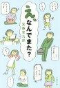 【中古】 え、なんでまた? 文春文庫/宮藤官九郎(著者) 【中古】afb