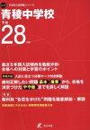 【中古】 青稜中学校(平成28年度) 中学別入試問題シリーズK23/教育(その他) 【中古】afb