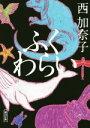 【中古】 ふくわらい 朝日文庫/西加奈子(著者) 【中古】afb