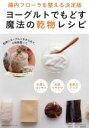 ブックオフオンライン楽天市場店で買える「【中古】 ヨーグルトでもどす魔法の乾物レシピ 腸内フローラを整える決定版 /DRYandPEACE(その他,佐藤秀美(その他 【中古】afb」の画像です。価格は198円になります。