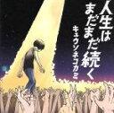 【中古】 人生はまだまだ続く /キュウソネコカミ 【中古】afb