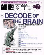【中古】 細胞工学(34−7 2015) 特集 ヒトの脳を読む新たなアプローチ /メディカル(その他) 【中古】afb