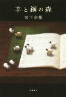 【中古】羊と鋼の森/宮下奈都(著者)【中古】afb