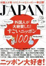 【中古】 JAPAN 外国人が大絶賛した!すごいニッポン100 TJ MOOK/宝島社(その他) 【中古】afb