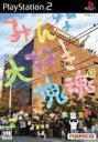 【中古】 みんな大好き 塊魂 /PS2 【中古】afb