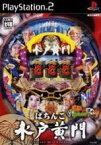 【中古】 ぱちんこ水戸黄門 パチってちょんまげ達人9 /PS2 【中古】afb