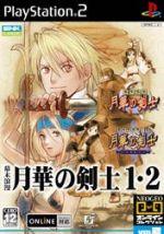 【中古】 幕末浪漫 月華の剣士1・2 NEOGEOオンラインコレクション /PS2 【中古】afb