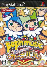 【中古】 ポップンミュージック13 カーニバル /PS2 【中古】afb
