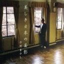 【中古】 美しき日本の面影 /さだまさし 【中古】afb