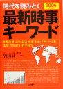 【中古】 時代を読みとく最新時事キーワード(2006年度版) /蟹瀬誠一 【中古】afb