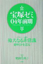 【中古】 宝塚ゼミ(04年前期) /鶴岡英理子(著者) 【中古】afb