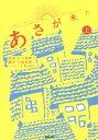 【中古】 NHK連続テレビ小説 あさが来た(上) /青木邦子(著者),古川智映子(その他),大森美香(その他) 【中古】afb