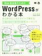 【中古】 Web担当者のためのWordPressがわかる本 あらゆるビジネスサイトで使える企画・設計・制作・運用のノウハウ /田中勇輔(著者) 【中古】afb