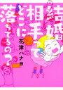 ブックオフオンライン楽天市場店で買える「【中古】 結婚相手ってどこに落ちてるの? /花津ハナヨ(著者 【中古】afb」の画像です。価格は198円になります。