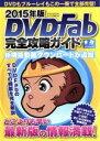ブックオフオンライン楽天市場店で買える「【中古】 DVDFab完全攻略ガイド(2015年版 EIWA MOOKらくらく講座224/情報・通信・コンピュータ(その他 【中古】afb」の画像です。価格は498円になります。