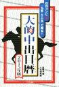ブックオフオンライン楽天市場店で買える「【中古】 大的中出目暦(2015年版 /出目予想+α倶楽部(著者 【中古】afb」の画像です。価格は108円になります。