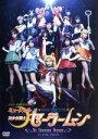 【中古】 ミュージカル 美少女戦士セーラームーン−Un No...