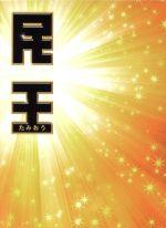 中古 民王Blu−rayBOX(Blu−rayDisc)/遠藤憲一,菅田将暉,本仮屋ユイカ,池井戸潤(原作),井筒昭雄(音楽)