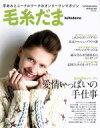 【中古】 毛糸だま(No.167 2015秋号) Let's knit series/実用書(その他) 【中古】afb