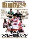 ブックオフオンライン楽天市場店で買える「【中古】 Rugby ぴあ(2015September ラグビーをもっともっと楽しむためのAtoZ ぴあMOOK/ぴあ(その他 【中古】afb」の画像です。価格は98円になります。