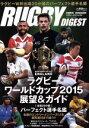 【中古】 ラグビーワールドカップ2015 展望&ガイド NS...
