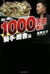 【中古】 払い戻し1000万円男の騎手・厩舎論 /高橋大介(著者),野中香良 【中古】afb