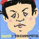 【中古】 youth /竹原ピストル 【中古】afb