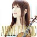 【中古】 ANIME CLASSIC /石川綾子 【中古】afb