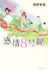 【中古】 感情8号線 /畑野智美(著者) 【中古】afb
