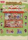 【中古】 ニンテンドー3DS どうぶつの森 ハッピーホームデザイナー ザ・コンプリートガイド /電撃