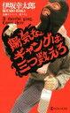 【中古】 陽気なギャングは三つ数えろ ノン・ノベル/伊坂幸太郎(著者) 【中古】afb