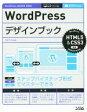 【中古】 WordPressデザインブック ステップバイステップ形式でマスターできる /エビスコム(著者) 【中古】afb