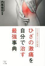 【中古】 ひざの激痛を自分で治す最強事典 ひざを復活させる22の秘策 /内尾祐司(その他) 【中古】afb