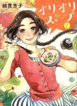 オリオリスープ/綿貫芳子