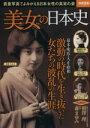 ブックオフオンライン楽天市場店で買える「【中古】 美女の日本史 別冊宝島2399/歴史・地理(その他 【中古】afb」の画像です。価格は657円になります。