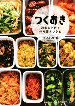 【中古】つくおき週末まとめて作り置きレシピ美人時間ブック/nozomi(著者)【中古】afb