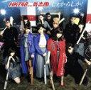 【中古】 しぇからしか!(TYPE−B)(DVD付) /HKT48 feat.氣志團 【中古】afb