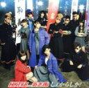 【中古】 しぇからしか!(TYPE−C)(DVD付) /HKT48 feat.氣志團 【中古】afb