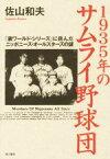 【中古】 1935年のサムライ野球団 「裏ワールド・シリーズ」に挑んだニッポニーズ・オールスターズの謎 /佐山和夫(著者) 【中古】afb