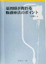 医学・薬学, 薬学  () afb
